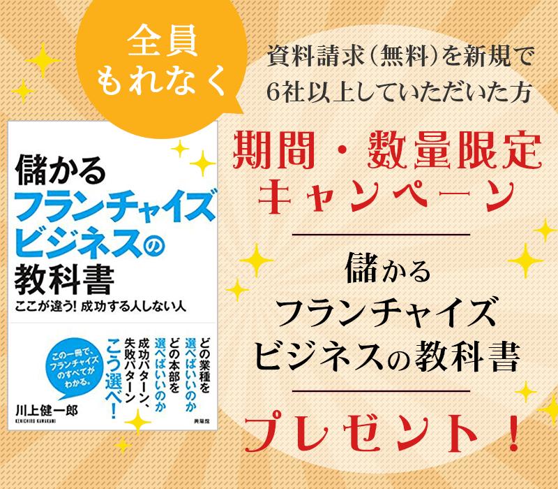 【無料プレゼントキャンペーン】フランチャイズをより深く知れる書籍をプレゼント!のロゴ