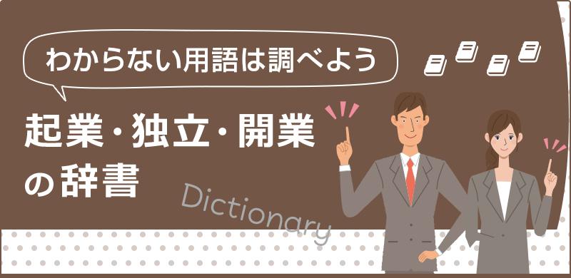 新コンテンツ『みんコレ!起業・独立・開業の辞書』をリリースのロゴ
