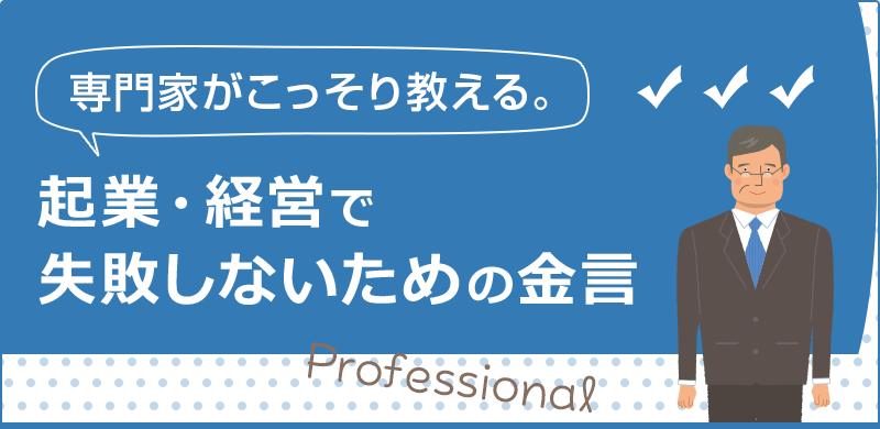 新コンテンツ『専門家がこっそり教える。起業・経営で失敗しないための金言』をリリースのロゴ