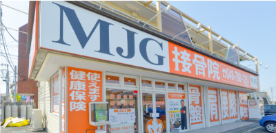 「MEDICAL JAPAN GROUP」MJG接骨院の紹介